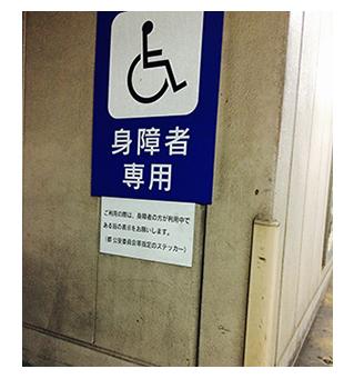 障害者等用駐車区画