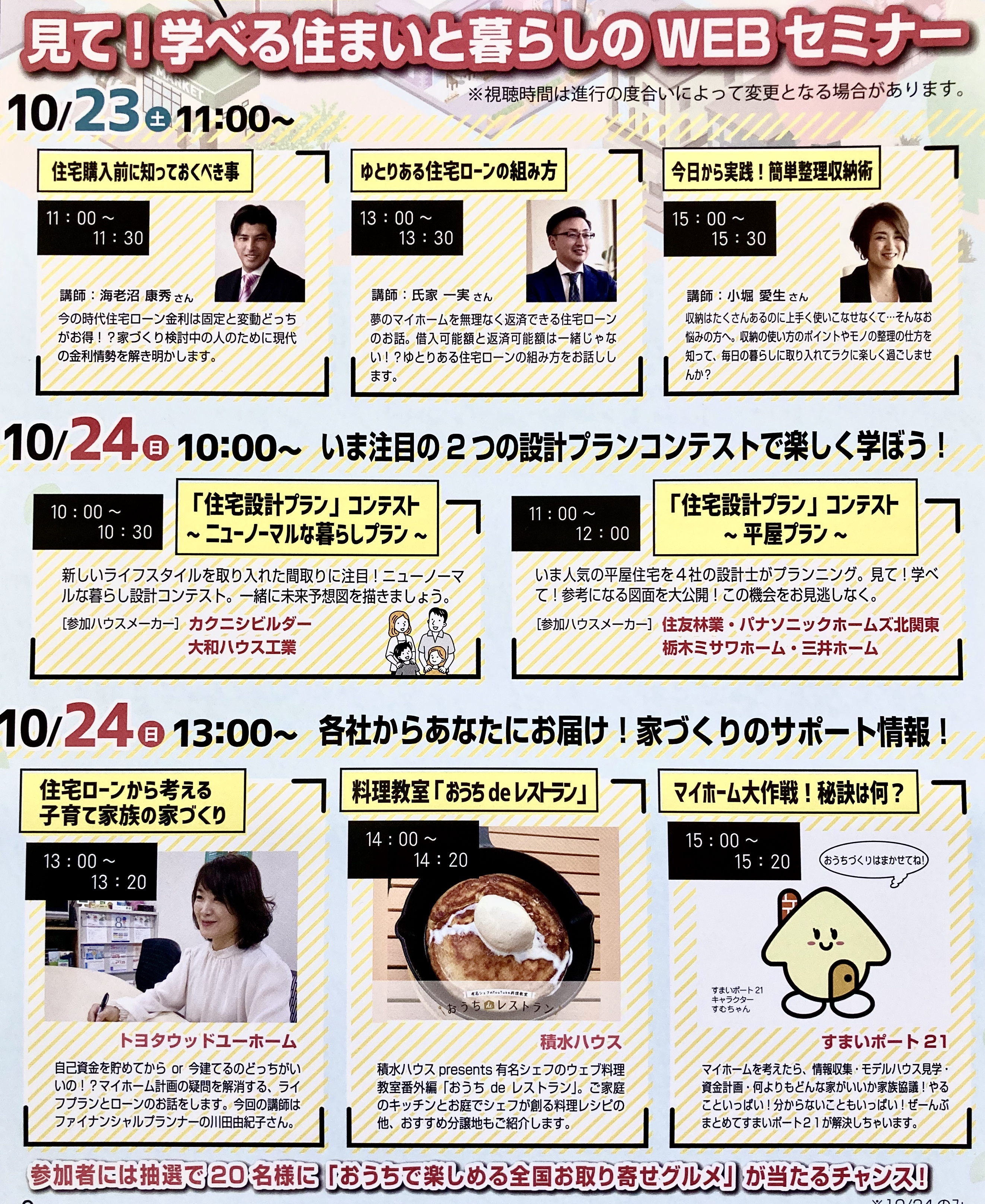 ONLINEトーク会開催します(^_-)-☆